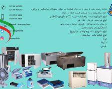 تعمیرات و تنظیم دستگاه های روتین آزمایشگاهی ایرانی و خارجی