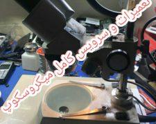 تعمیرات و سرویس میکروسکوپ