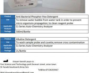 محلول آنتی باکتریال و آلکالین اتوآناایزر بیوشیمی