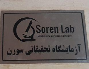 آزمایشگاه تحقیقاتی سورن