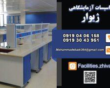 تاسیسات آزمایشگاه