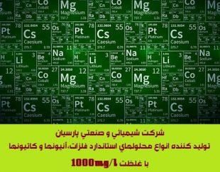 تولید  انواع محلولهای استاندارد فلزات،آنیونها و کاتیونها با غلظت 1000mg/l