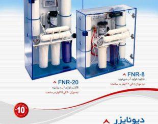 دیونایزر FNR-8