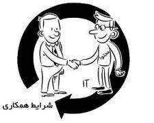 فراخوان جذب نویسنده در وب سایت