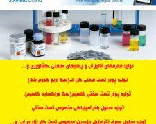 تولید معرفهای آزمایشگاهی آنالیز آب و پسابهای صنعتی ،کشاورزی و…