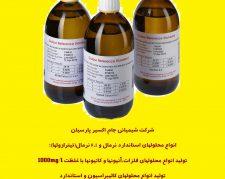 تولید و ارائه محلولهای استاندارد هدایت سنجی(کنداکتیویتی)