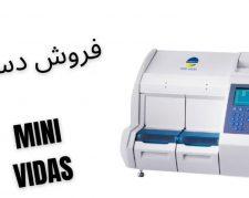 دستگاه سنجش هورمون مینی ویداس بلو MINIVIDAS BLUE